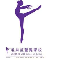 毛妹芭蕾舞學校Christine Liao School of Ballet