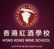 香港紅酒學校Hong Kong Wine School