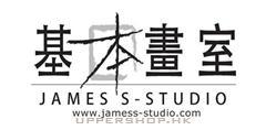 James Studio 基本畫室
