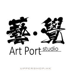 藝覺Art Port Studio
