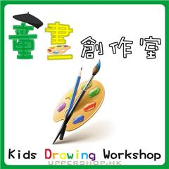 童畫創作室Kids Drawing Workshop