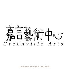 嘉言藝術教育Greenville Arts Education