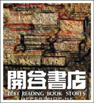 開益書店BEST READING Book Store