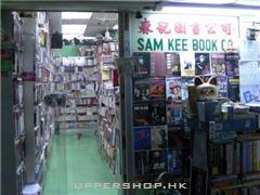森記圖書公司SAM KEE BOOK CO