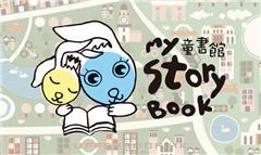 童書館My Storybook