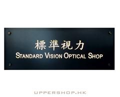 標準視力Standard Vision Optical Shop
