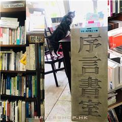 序言書室Hong Kong Reader Bookstore