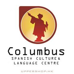 哥倫布語言中心The Columbus Culture and Language Centre