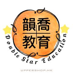 韻喬教育Double Star Education