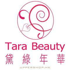 黛綠年華Tara Beauty
