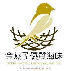 金燕子優質海味Golden Swallow Best Quality Seafood