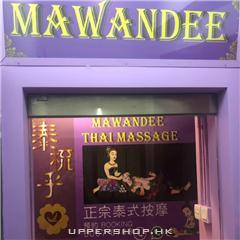泰梳乎Mawandee Thai Massage