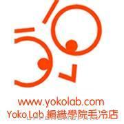 Yoko Lab 編織學院毛冷店