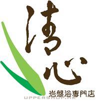 清心岩盤浴專門店Qing Xin Stone Spa