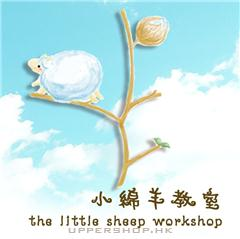 小綿羊教室The Little Sheep Workshop