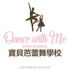 寶貝芭蕾舞學校Dance with Me Ballet Academy