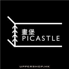 畫堡Picastle