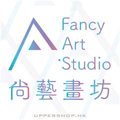 尚藝畫坊Fancy Art Studio