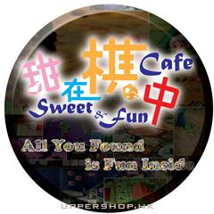 甜在棋中Sweet & Fun Cafe