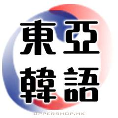 東亞韓國語學校Dong-A Korean Language School