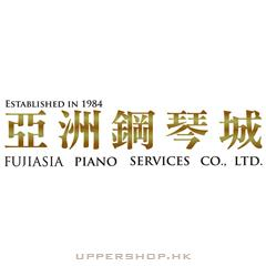亞洲鋼琴城Fujiasia Piano Services Co., Ltd