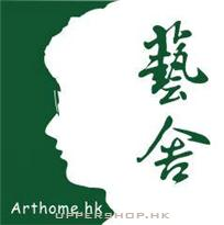 藝舍Arthome
