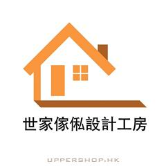 世家傢俬設計工房Smart House Furniture Ltd