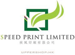 疾風印刷有限公司Speed Print Limited