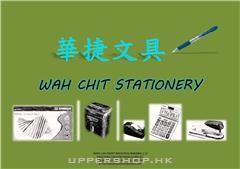 華捷文具WAH CHIT Stationery
