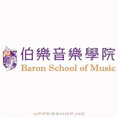 伯樂音樂學院Baron School of Music