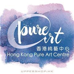 PureArt 香港純藝畫室