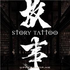 Story tattoo HK