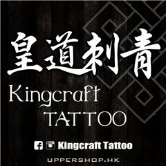 皇道刺青Kingcraft Tattoo hk