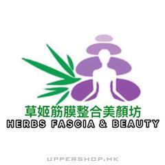 草姬筋膜整合美顏坊Herbs Fascia & Beauty