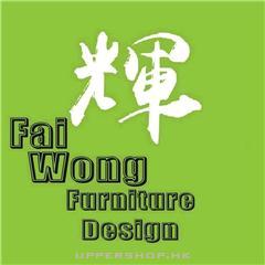 輝煌傢俬Fai Wong