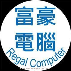 富豪電腦Regal Computer