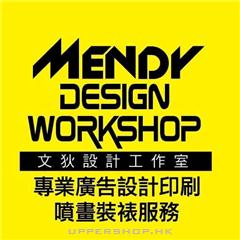 文狄設計工作室Mendy Design Workshop