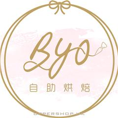 BYO 自助烘焙 - Bake Your Own