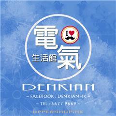 電氣生活館Denkian