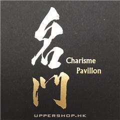名門私房菜Charisme Pavillon