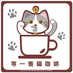 等一隻貓咖啡