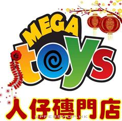 Mega Toys 人仔磚門店