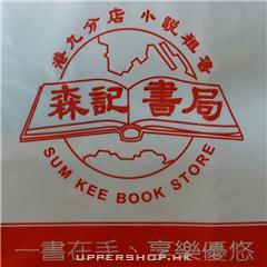 森記書局Sum Kee Book Store
