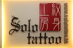 紋身工房Solo Tattoo