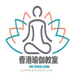 香港瑜伽教室HK YOGA School