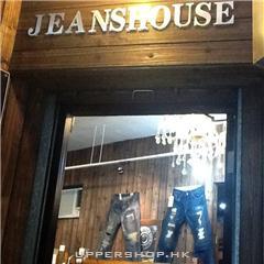 Jeanshouse 牛仔店
