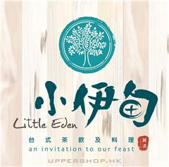 小伊甸Little Eden