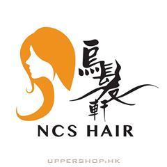 烏髮軒NCS Hair