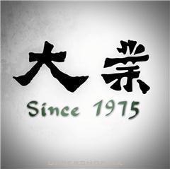 大業書店Tai Yip Compay
