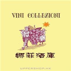 娜菲酒庫Vini collezioni